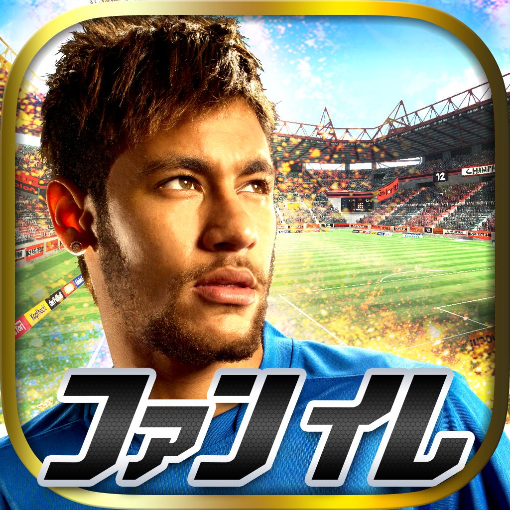 ファンタジックイレブン 3Dサッカー